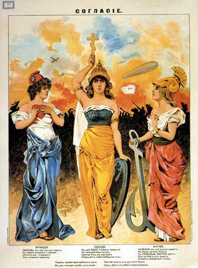 world war 1 propaganda posters russian. War+propaganda+posters+ww1
