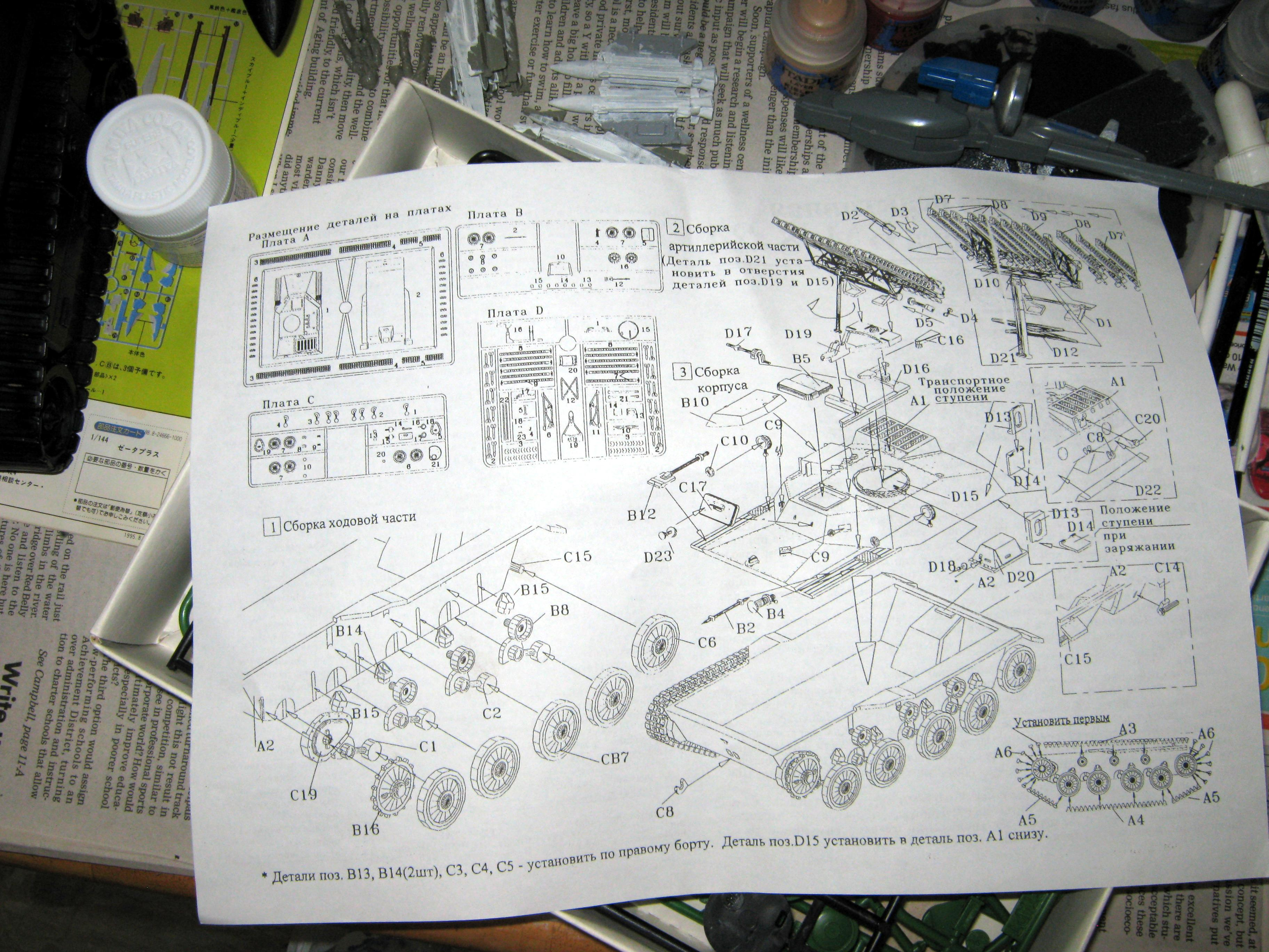 Artillery, Conversion, Katyusha, Rocket Launcher, Russians, Self-propelled, Soviet, T40, Tank